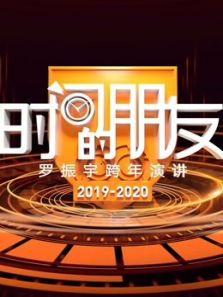 罗振宇时间的朋友2019跨年演讲