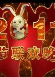 2011兔年央视春晚(万博manbetx官网手机版)