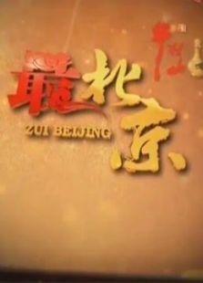 最北京(综艺)