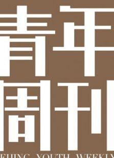 北京青年周刊明星封面拍摄花絮
