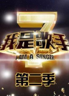 我是歌手第二季(韩国版)