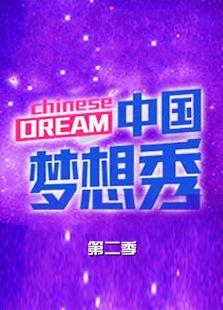 中国梦想秀第2季