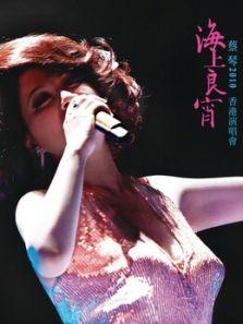 蔡琴-海上良宵香港演唱会完整版