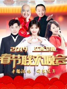 2019江西卫视春晚