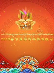 2019春节藏历新年联欢晚会