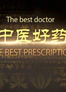 《好中医好药方》-