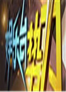 娱乐台势力2009