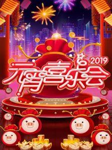 2019湖南卫视元宵喜乐会