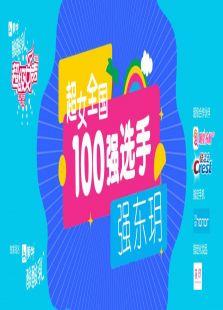 超级女声全国100强选手:强东玥