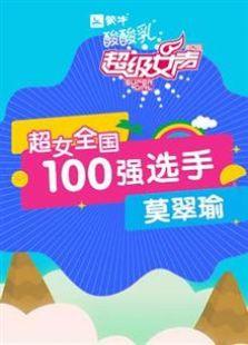 超级女声全国100强选手:莫翠瑜(综艺)