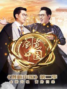 创意中国 第2季(综艺)