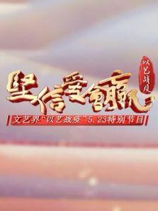 《坚信爱会赢》文艺界以艺战疫5.23特别节目