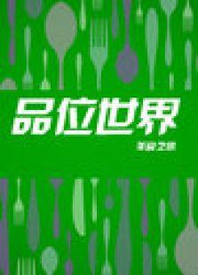品味世界 2012