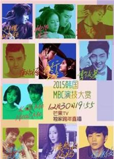 MBC演技大赏