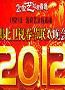 湖北卫视2012春晚
