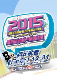 2015TVBS台北跨年