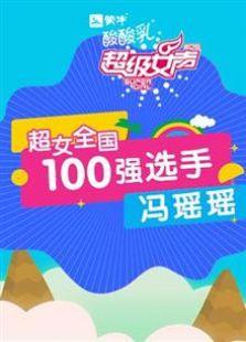 超级女声全国100强选手:冯瑶瑶