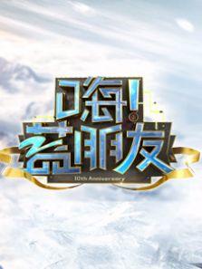 嗨蓝朋友(综艺)