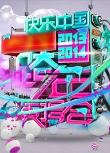 湖南卫视跨年演唱会2014