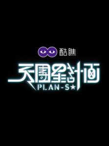 天团星计画 PLANS