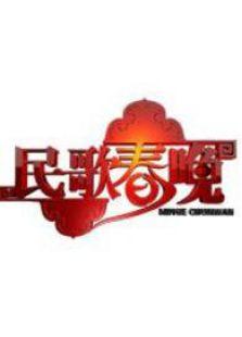 山西卫视2014春晚