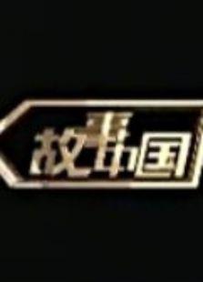 故事中国(周末版)