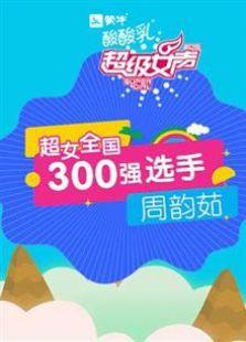 超级女声全国300强选手:周韵茹