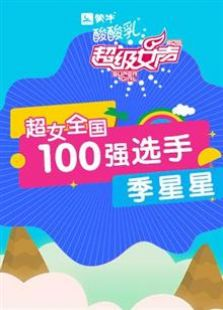 超级女声全国100强选手:季星星(综艺)