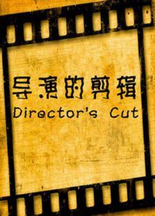 导演的剪辑 公路电影
