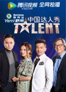 中国达人秀 第5季(综艺)