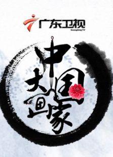中国大画家