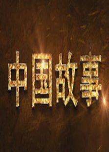 中国故事(综艺)