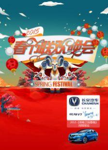 2014-2015年湖南卫视春晚