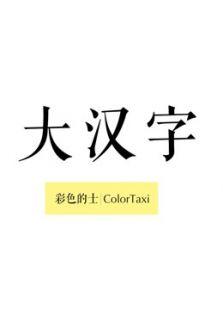 大汉字 不可思议的中国字