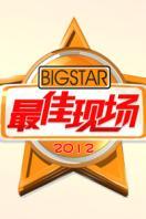 最佳现场 2012