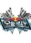 全能星战视频报道