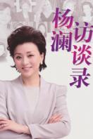 杨澜访谈录 2013