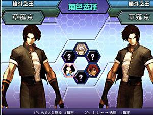 拳皇Wing1.0小游戏