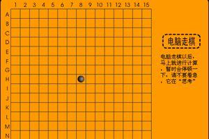 边城五子棋小游戏
