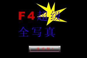 F4全写真