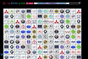 汽车标志连连看小游戏