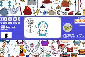 哆啦a梦换装龙8娱乐国际
