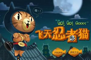 飞天忍者猫龙8娱乐国际