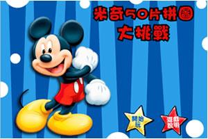 米奇50片龙8国际手机版大挑战龙8娱乐国际