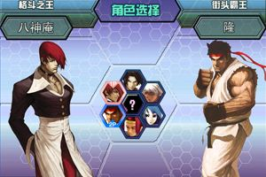 拳皇wing1.2完整版小游戏