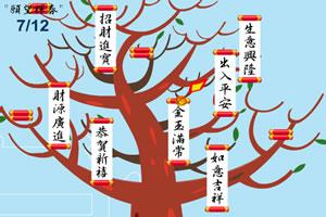 新年许愿树小游戏