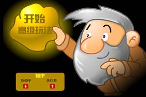 黄金矿工特别版小游戏