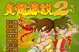 炎龙传说2双龙版龙8娱乐国际