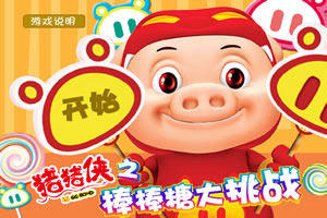 猪猪侠之棒棒糖大战龙8娱乐国际
