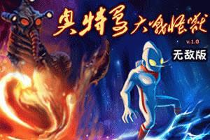 奥特曼大战怪兽无敌版龙8娱乐国际